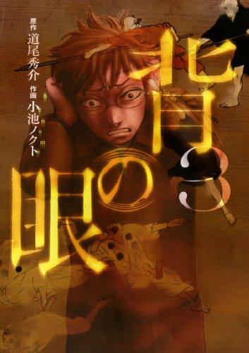 背の眼 3 (バーズコミックス)
