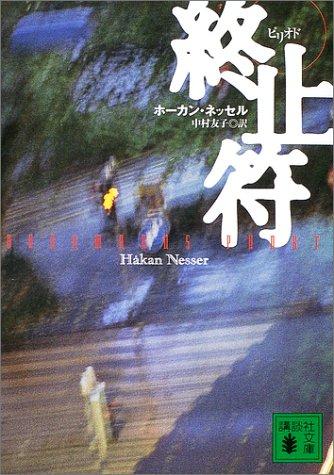 終止符(ピリオド) (講談社文庫)