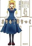 まりあ†ほりっく4.5巻公式ガイドブック
