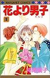 花より男子 1 (マーガレットコミックス)