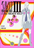 ペルソナ倶楽部〈3〉ETERNAL PUNISHMENT WORLD
