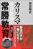 「カリスマ体育教師の常勝教育」原田隆史
