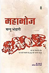 Mahabhoj (Hindi Edition) Kindle Edition