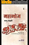 Mahabhoj (Hindi Edition)