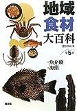 地域食材大百科〈第5巻〉魚介類、海藻