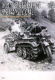 ドイツ戦闘車両戦場写真集