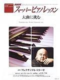 NHKスーパーピアノレッスン 大曲に挑む (NHKシリーズ)