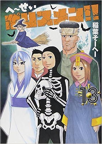 へ〜せいポリスメン!! 13 (ヤングジャンプコミックス) | 稲葉 そーへー ...