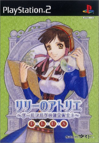 Atelier Lilie Plus (Japanese Import Video Game)