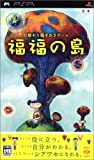 福福の島 - PSP