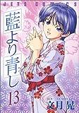 Aiyori Aoshi Vol. 13 (Ai yori Aoshi) (in Japanese)