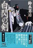 白閃の剣 (ハルキ文庫 時代小説文庫)