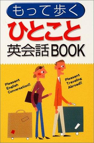 もって歩くひとこと英会話BOOK