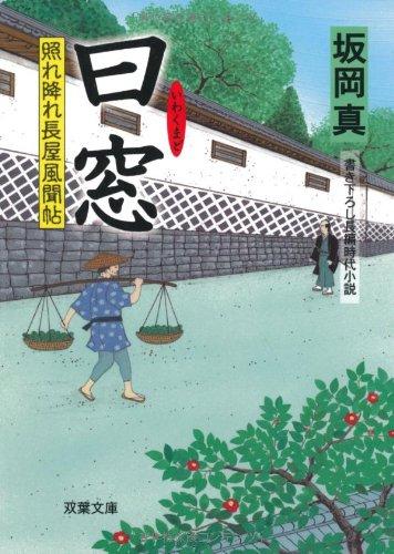 曰窓-照れ降れ長屋風聞帖(17) (双葉文庫)