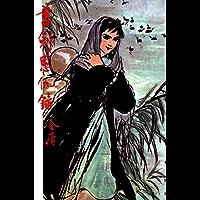 金庸作品集:书剑恩仇录(上)(修订版)