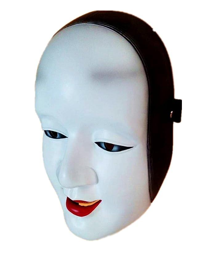 Amazon.com: Gmasking Resina prajna japonés NOH Máscara + ...