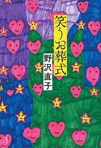 笑うお葬式 (文春e-book)