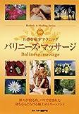五感を癒すテクニック バリニーズ・マッサージ [DVD]