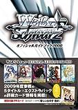 ヴァイスシュヴァルツ ガイドブック2009 (ホビージャパンMOOK)