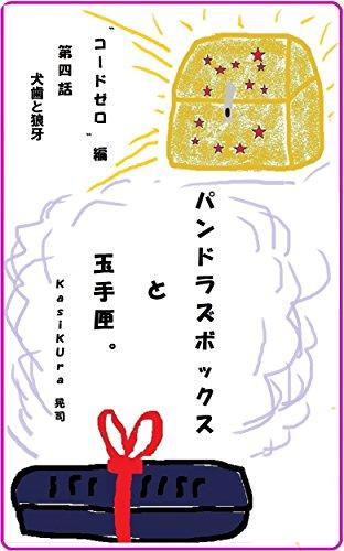 Pandoras box to tamatebako daiyonwa: CODE 0 hen (Spectacle SF fantasy story) (Japanese - Spectacles Japanese