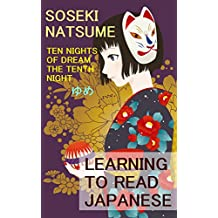 Ten Nights of Dream - The Tenth Night: Learning to Read Japanese: Elementary Reading (Japanese Edition)