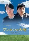 ワンルンの大地 DVD-BOX 2