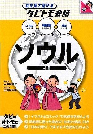 Soru : kankokugo purasu nihongo eigo (E o mite hanaseru tabitomo kaiwa, 13., Ajia)