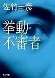 挙動不審者 (角川文庫)