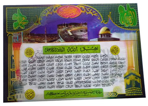 Islamic 3D Wall Poster Sheet 99 Names of Allah Asma Ul Husna Nice Design Quranic Picture