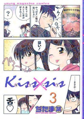 Kiss x Sis Manga (Japanese Edition, Volume 3)
