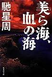 美ら海、血の海 (集英社文庫)