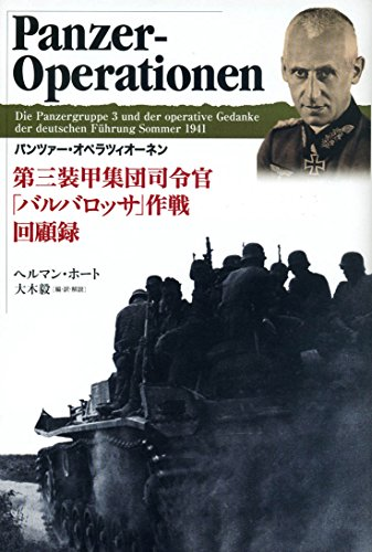 パンツァー・オペラツィオーネン――第三装甲集団司令官「バルバロッサ」作戦回顧録