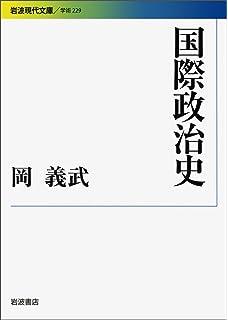 国際政治史 (1955年) (岩波全書)...