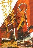 Samurai Champloo, tome 1