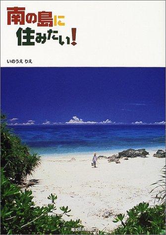 Download Minami no shima ni sumitai PDF