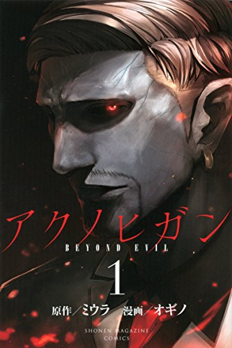 アクノヒガン BEYOND EVIL(1) (講談社コミックス)