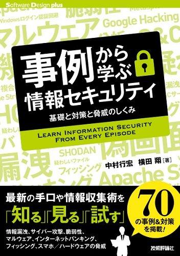 事例から学ぶ情報セキュリティ――基礎と対策と脅威のしくみ (Software Design plus)