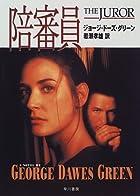 陪審員 (Hayakawa Novels)