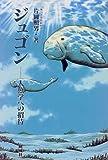 ジュゴン―人魚学への招待