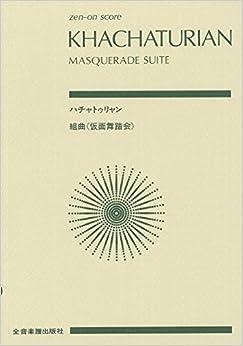 スコア ハチャトゥリャン 組曲「仮面舞踏会」 (Zen‐on score)