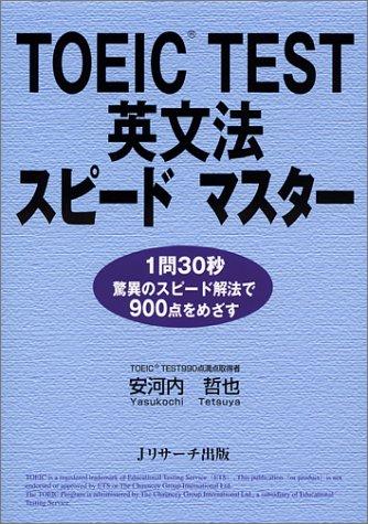 TOEIC TEST 英文法スピードマスター ― 1問30秒・驚異のスピード解法で900点をめざす
