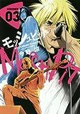 モッシュピット 3 (ビッグコミックス)