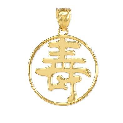Amazon fine 14k yellow gold chinese character charm kanji fine 14k yellow gold chinese character charm kanji longevity symbol open medallion pendant aloadofball Choice Image