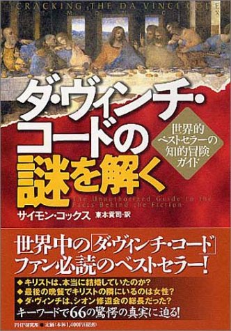 ダ・ヴィンチ・コードの謎を解く 世界的ベストセラーの知的冒険ガイド