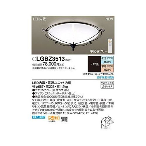 FP90589 LEDシーリング洋風調色丸型12畳 B06XC7NRLW