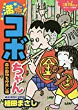 満点!コボちゃん(12): 森の動物も仲良し編 (まんがタイムマイパルコミックス)