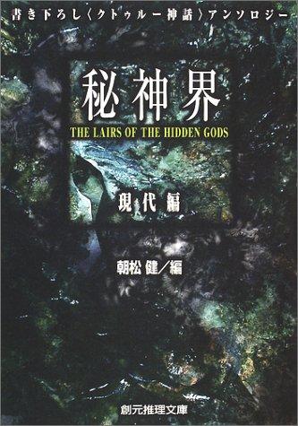 秘神界―現代編 (創元推理文庫)