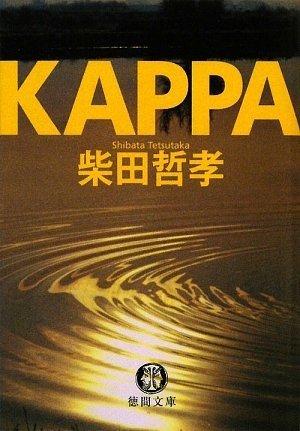KAPPA (徳間文庫)