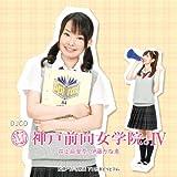 DJCD 神戸前向女学院。IV feat.伊藤かな恵