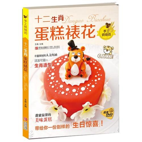 Chinese Zodiac Cake Mounting Patterns (Chinese Edition)